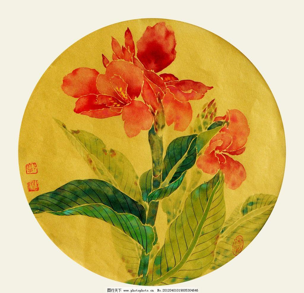 美人蕉 美术 中国画 工笔画 花卉画 花朵 国画艺术 国画集67 绘画书法
