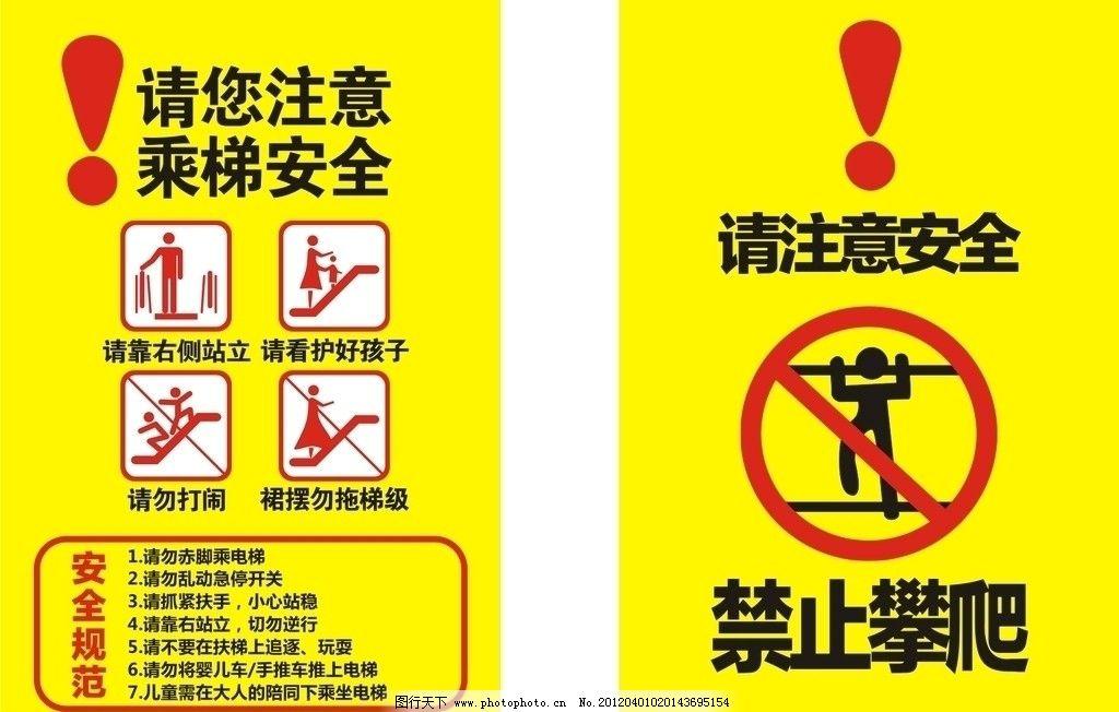 安全提示图片_其他_标志图标