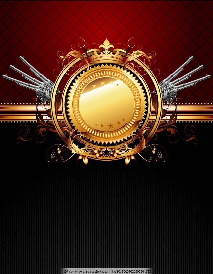 金色 欧式 古典 花纹 花边 军队 枪支 武器 边框 皇冠 时尚 背景 底纹