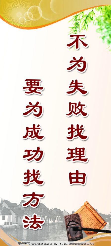 学校标语 学习标语 励志标语图片