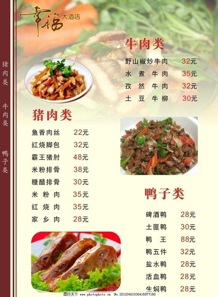 幸福大酒店菜谱2 幸福大酒店 菜单 菜谱 点菜单 牛肉类 猪肉类 鸭子类