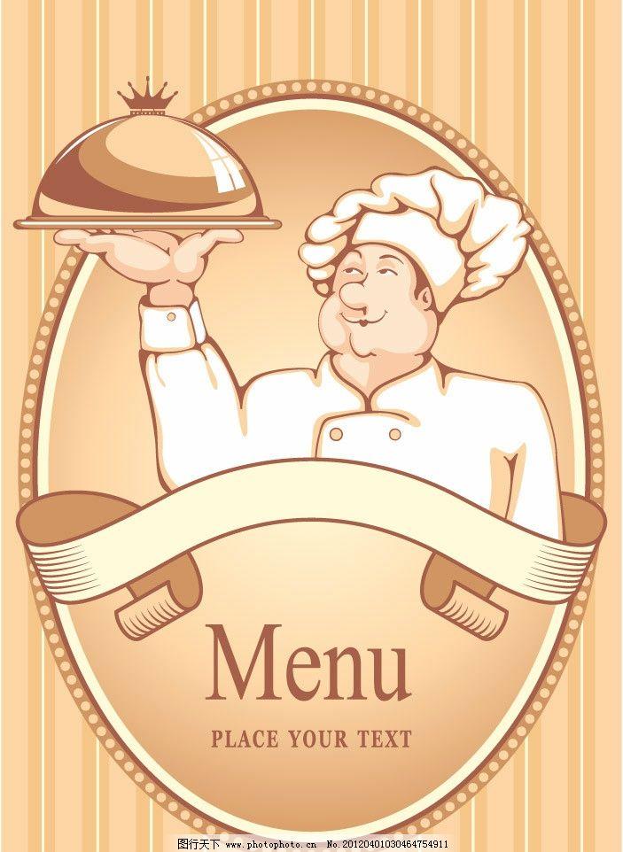 厨师欧式菜单封面设计图片
