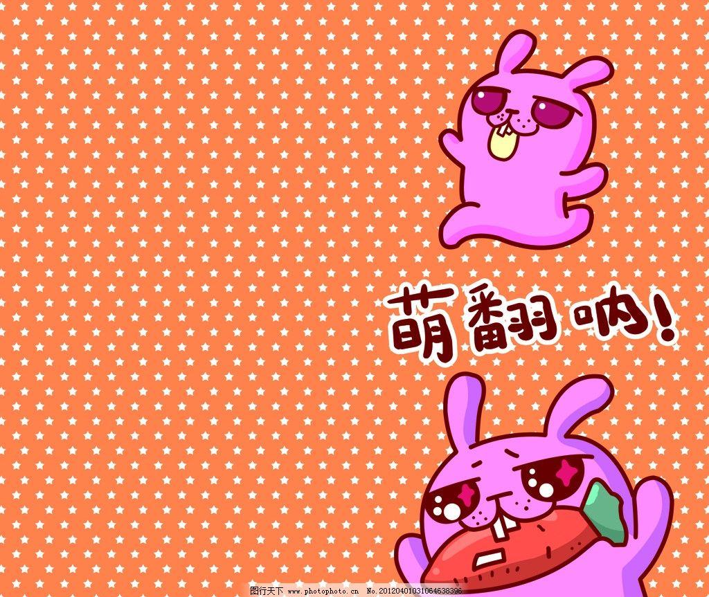 冷兔 冷笑话 卡通 动漫 矢量 兔子 笑话 可爱 幽默 风趣 萌翻 其他