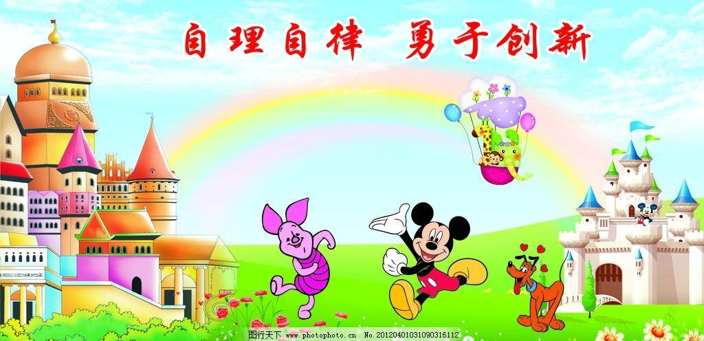 城堡 卡通画 卡通图 幼儿专用 学校卡通图 卡通人物 蓝天 草地 彩虹