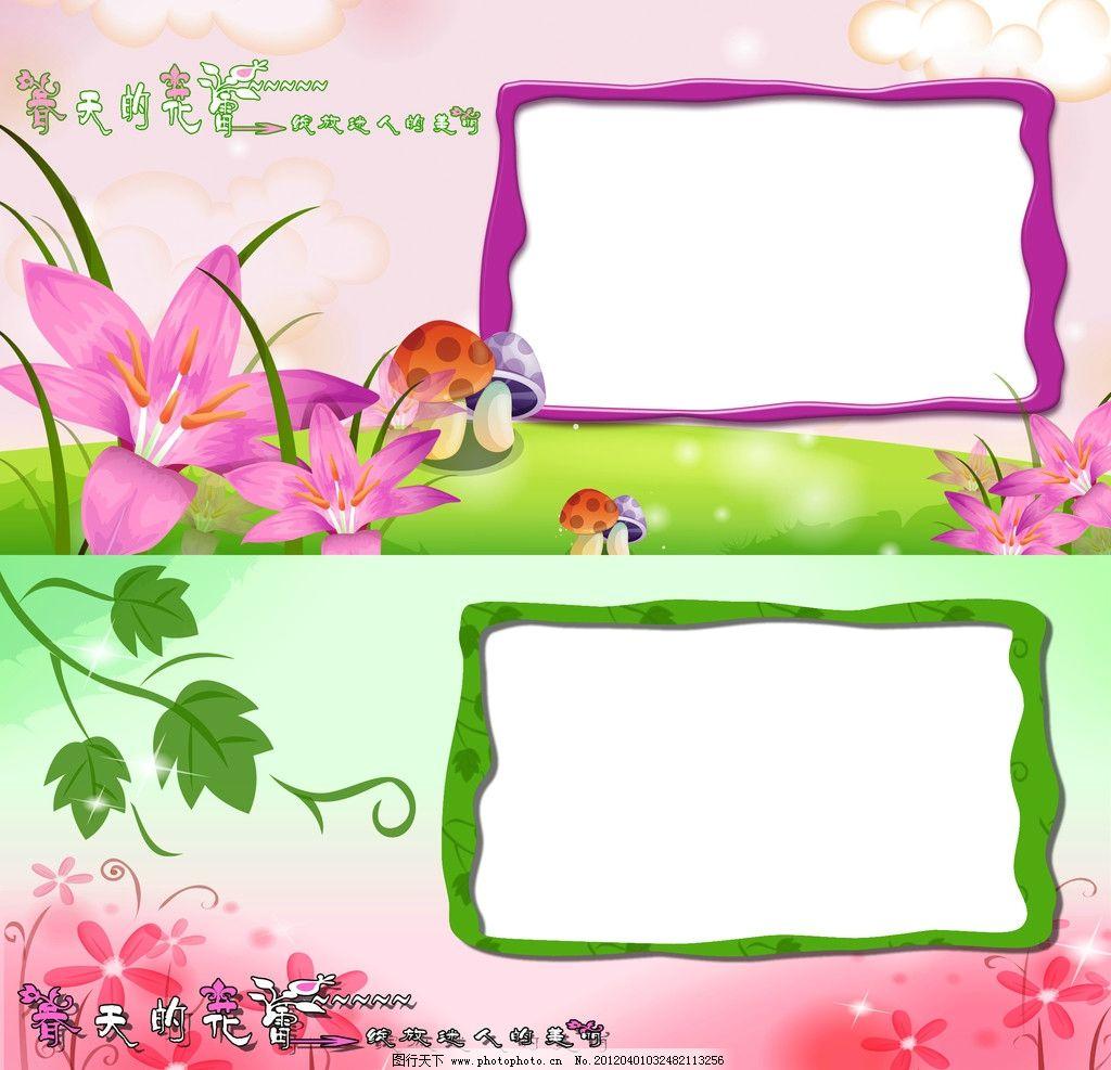 相框 情侣相框 儿童相框模板 相框模板 儿童模板 边框 画框 花框 树叶