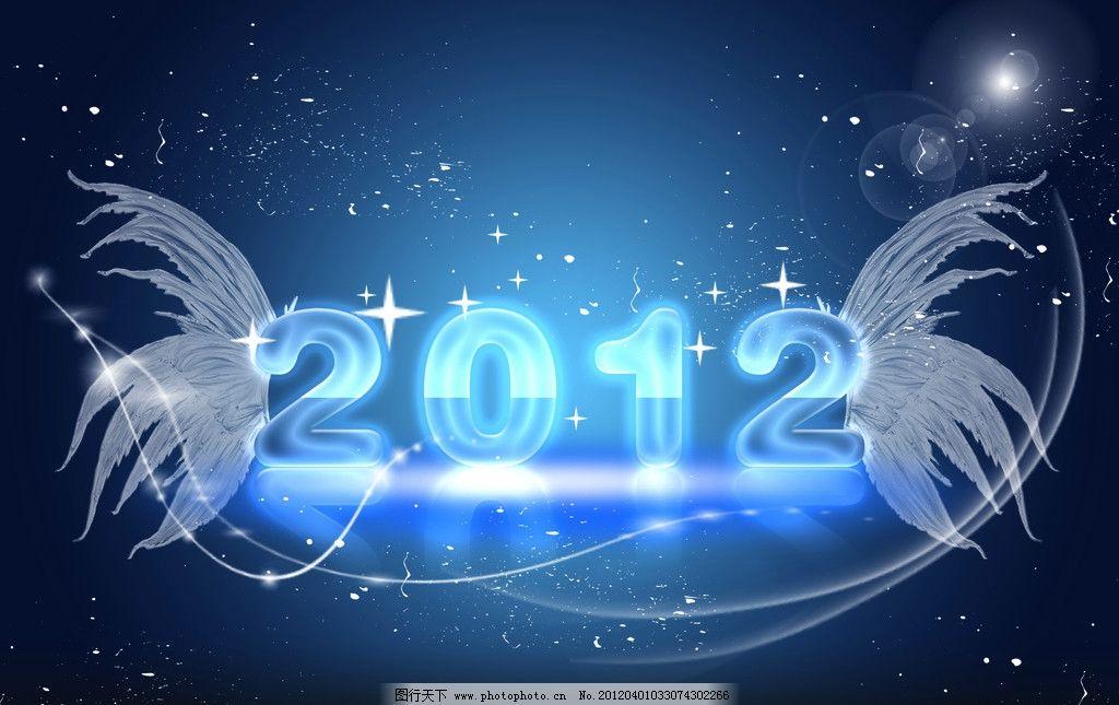 2012年字体 2012 字体 翅膀 星星 梦幻 线条 psd分层素材 源文件 300