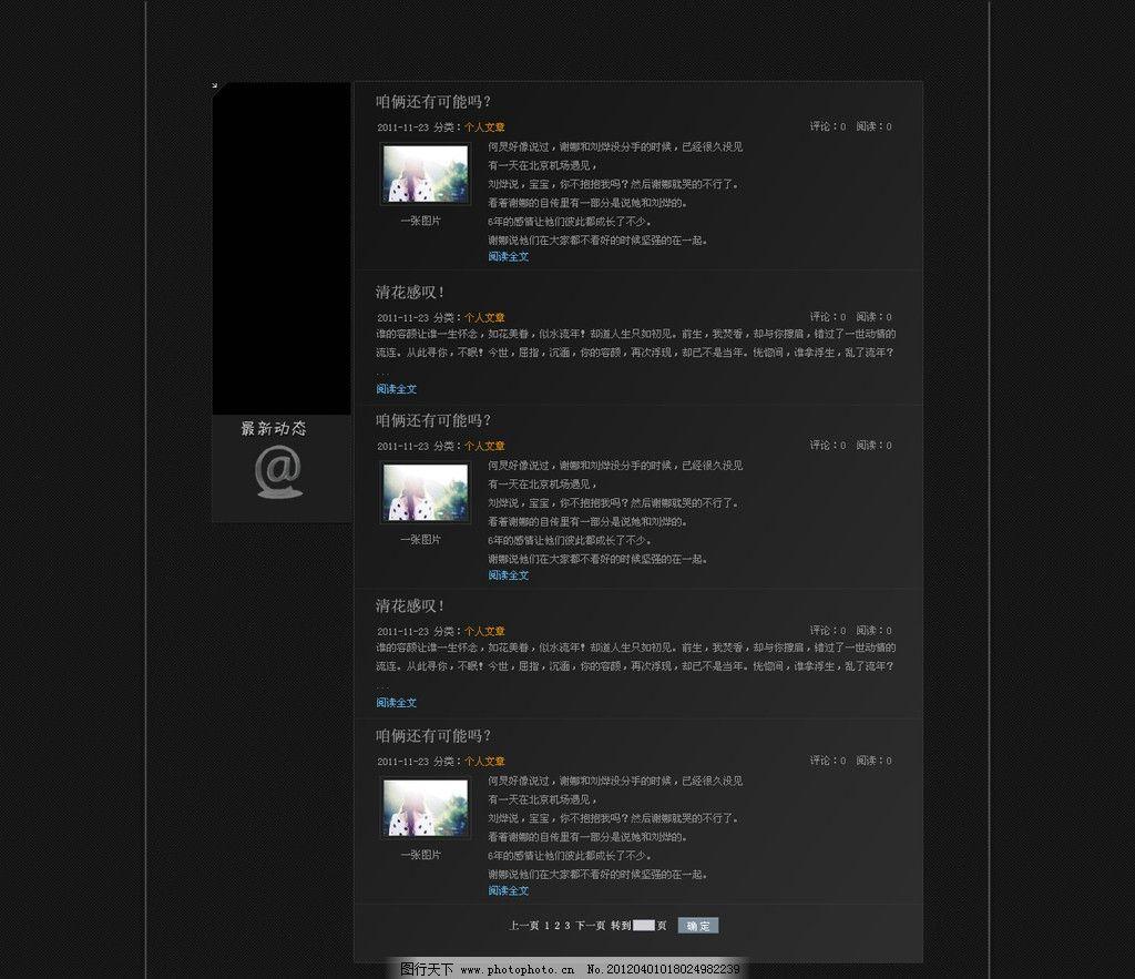 网页素材 个人网站 博客留言板 花纹 中文模版 网页模板 源文件 72图片