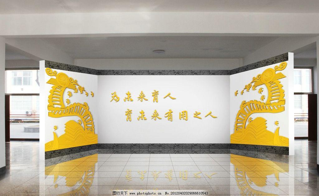 校园文化屏风效果图 校园文化 学校屏风 钛金字 文化墙 其他设计 环境