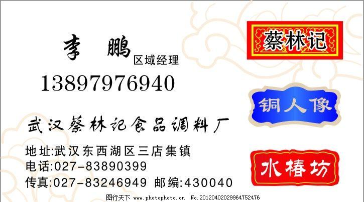 名片 食品 蔡林记 铜人像 水椿坊 名片卡片 广告设计 矢量 cdr