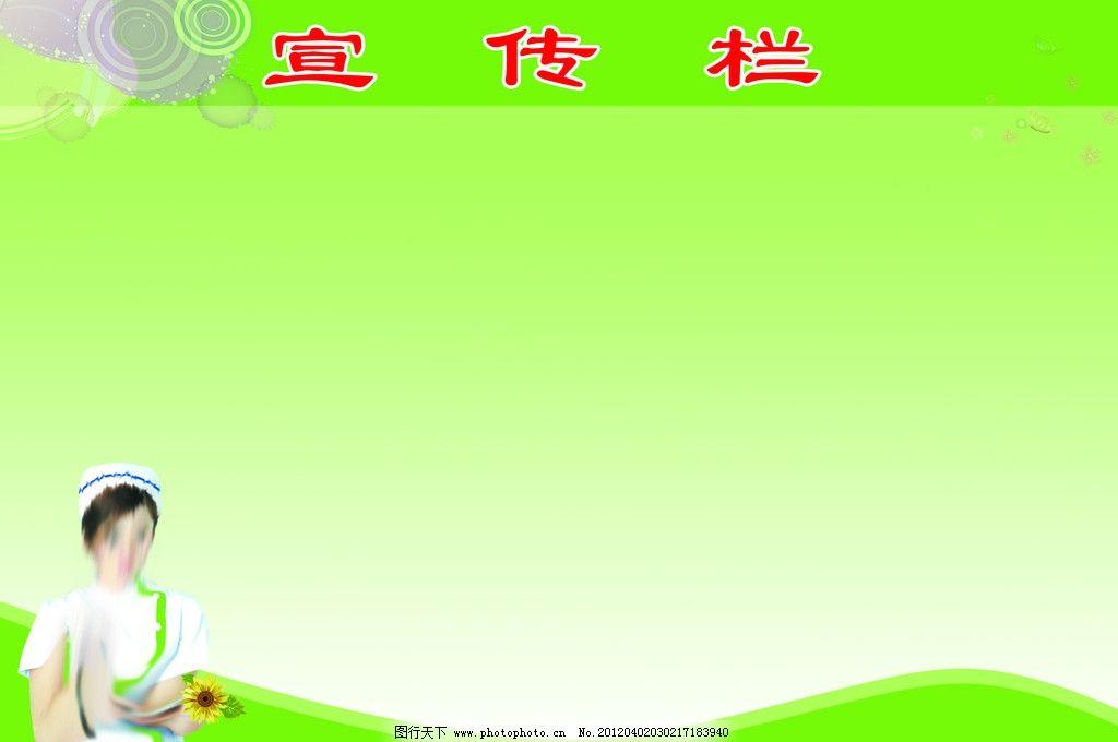 医院宣传栏 护士 花朵 线条 展板模板 广告设计模板 源文件 120dpi