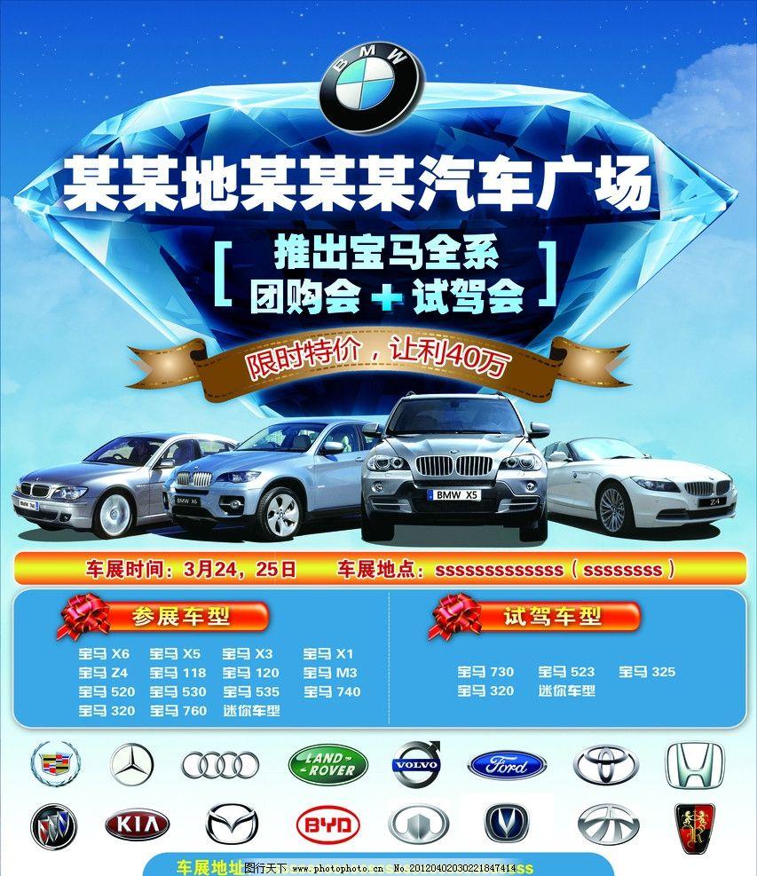 宝马车展 汽车 蓝天 钻石 名车标志 展板模板 广告设计模板 源文件