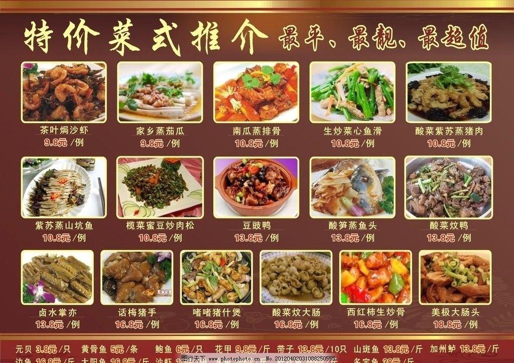 菜单 酒店 宣传单张 广告设计 特价菜式 其他设计 矢量