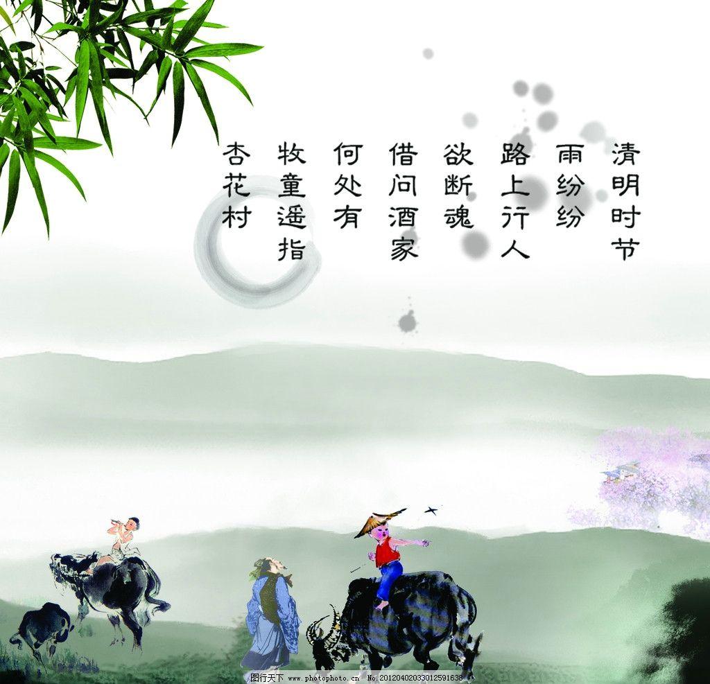 清明节牧童图片-山水画垂柳牧童清明