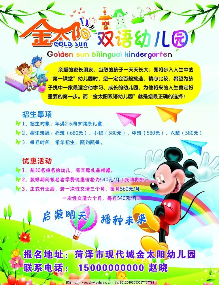 幼儿园彩页 宣传单图片