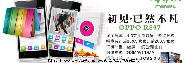 设计图库 海报设计 商业海报  新款手机图片免费下载 cdr oppo oppo标