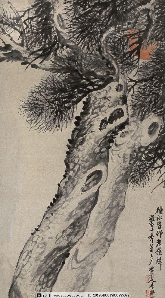 李鳝 松树 扬州八怪 绘画书法 文化艺术 设计 72dpi jpg
