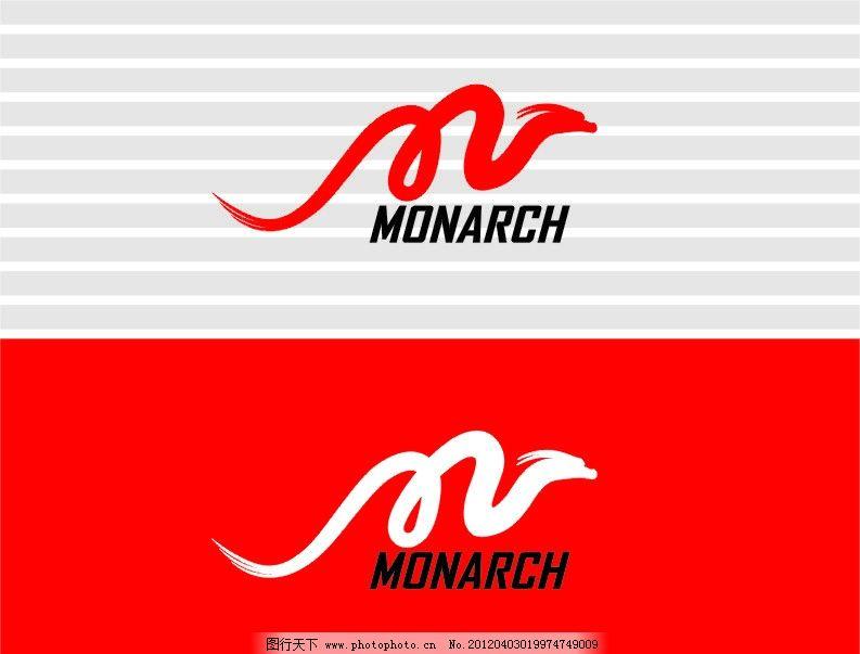 龙 龙形标志 蛇 蛇形标志 服装标志 企业标志 鞋类标志 时尚设计 log