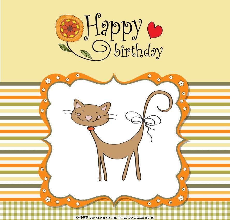 可爱 小猫 爱心 花朵 卡片 儿童 孩子 生日 贺卡 线条 格子 圆点 手绘