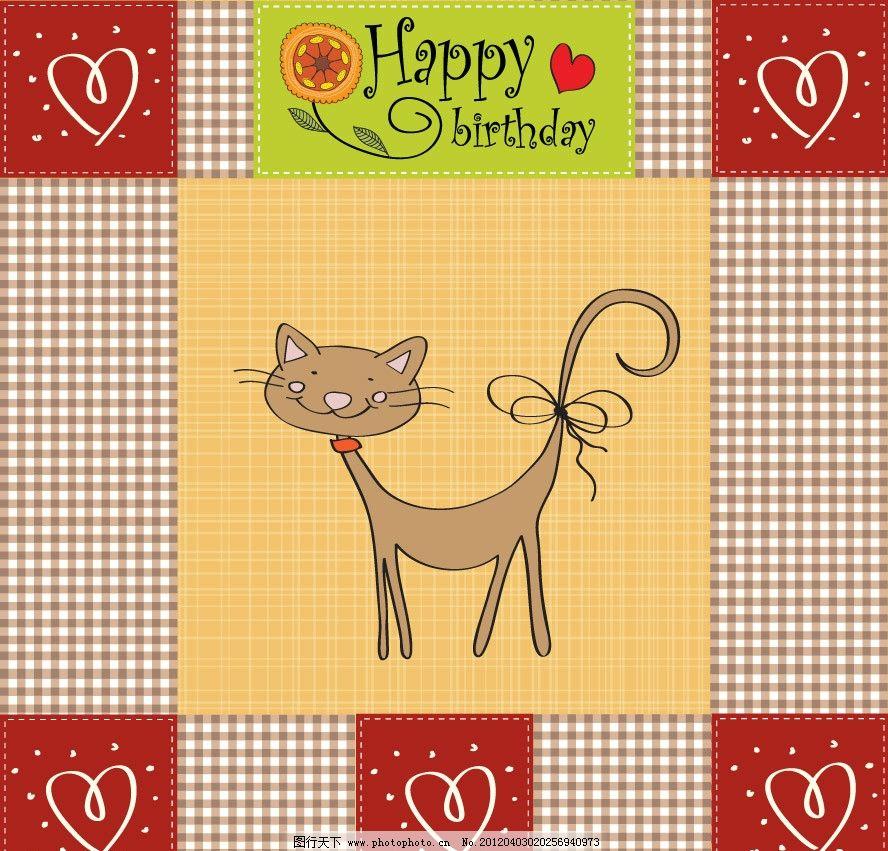 可爱小猫爱心生日卡片 可爱 小猫 爱心 花朵 卡片 儿童 孩子 生日