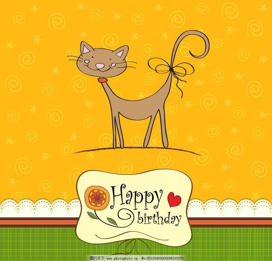 可爱小猫生日卡片图片