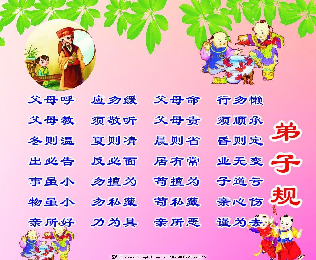 弟子规 幼儿园宣传 儿童宣传 壁画 墙体绘画 传统教育 幼儿园管理
