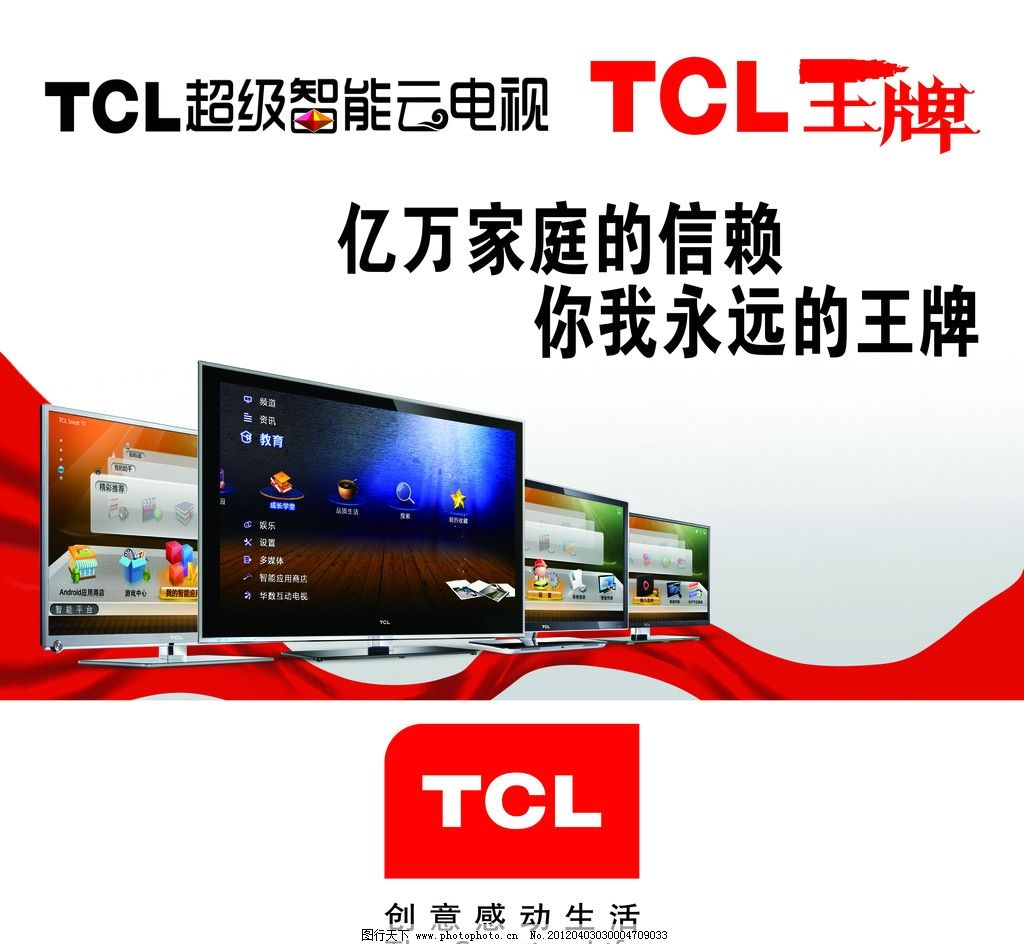 tcl电视 tcl云电视 tcl王牌标志