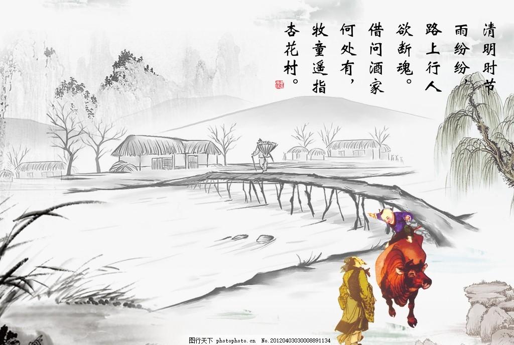 清明素材 清明 清明时节 牧童 水墨画 柳树 村庄 海报设计 广告设计