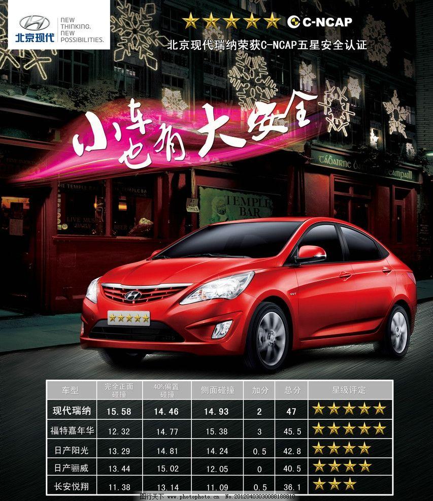 北京现代 瑞纳 五星 小车也有大安全 海报设计 广告设计模板 源文件