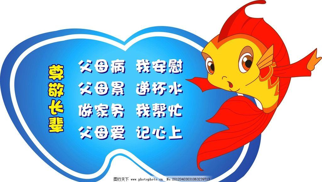 文明礼貌 幼儿园 卡通 幼儿园素材 素材 卡通动物 鱼 卡通鱼 其他设计