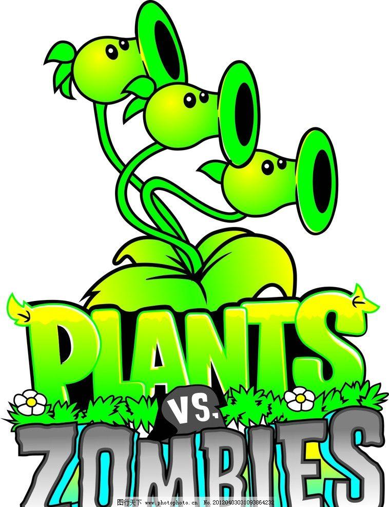 植物大战僵尸图片