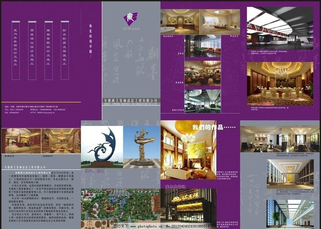 高档画册版式设计