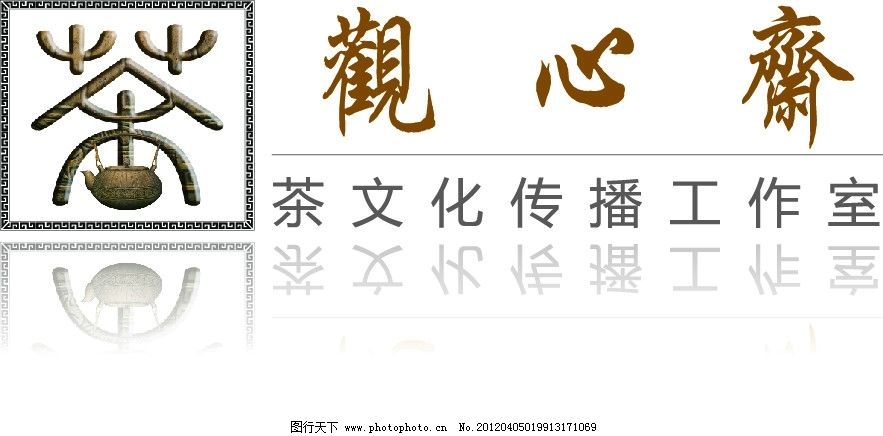 关心斋logo 关心斋 logo 茶 茶文化 茶壶 复古 中国风 logo设计 企业l