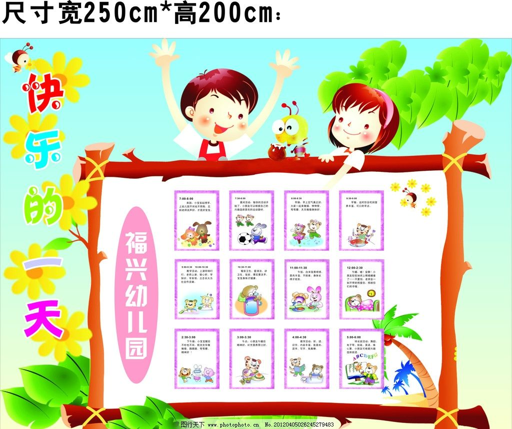 幼儿园 小朋友 工作流程 海报 植物 树 花 蜜蜂 画框 医疗保健 生活