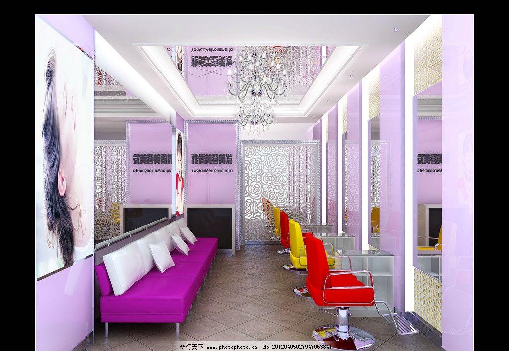 发廊装修效果图 室内 装修        装饰 发廊 美容 美发店 沙发 镜子
