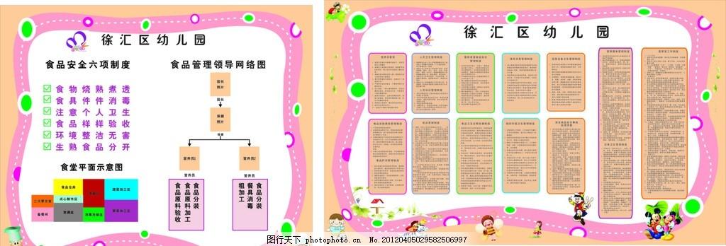 园的安全案例_幼儿园食品安全制度图片_设计案例_广告设计_图行天下图库