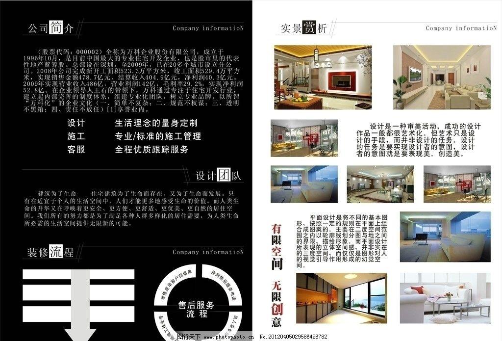 室内设计画册内页 企业画册设计 矢量图 室内效果图 排版设计 装修