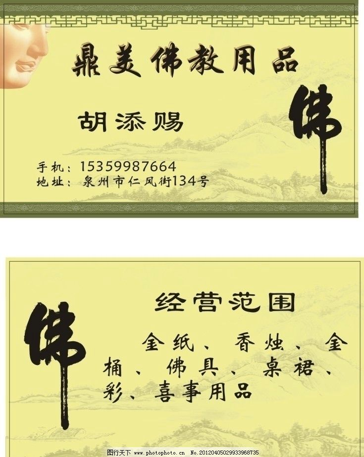 设计图库 样机素材 其他样机    上传: 2012-4-3 大小: 5.