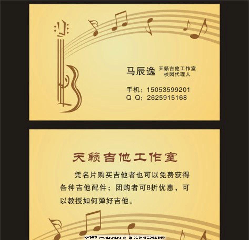 矢量吉他 矢量音符 矢量五线谱 吉他工作室 音乐 名片卡片 广告设计