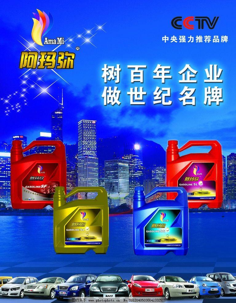 企业展板 润滑油海报 城市 科技 汽车 建筑 星星 汽车集合 广告设计