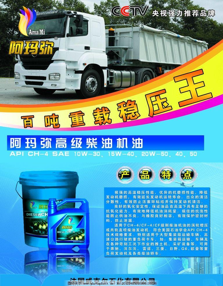 产品介绍展板 润滑油 汽车 线条 润滑油宣传 汽车宣传 海报设计