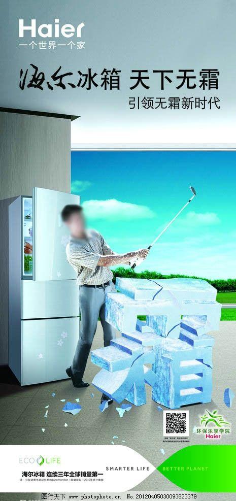 申奥立体冰箱启动器接线