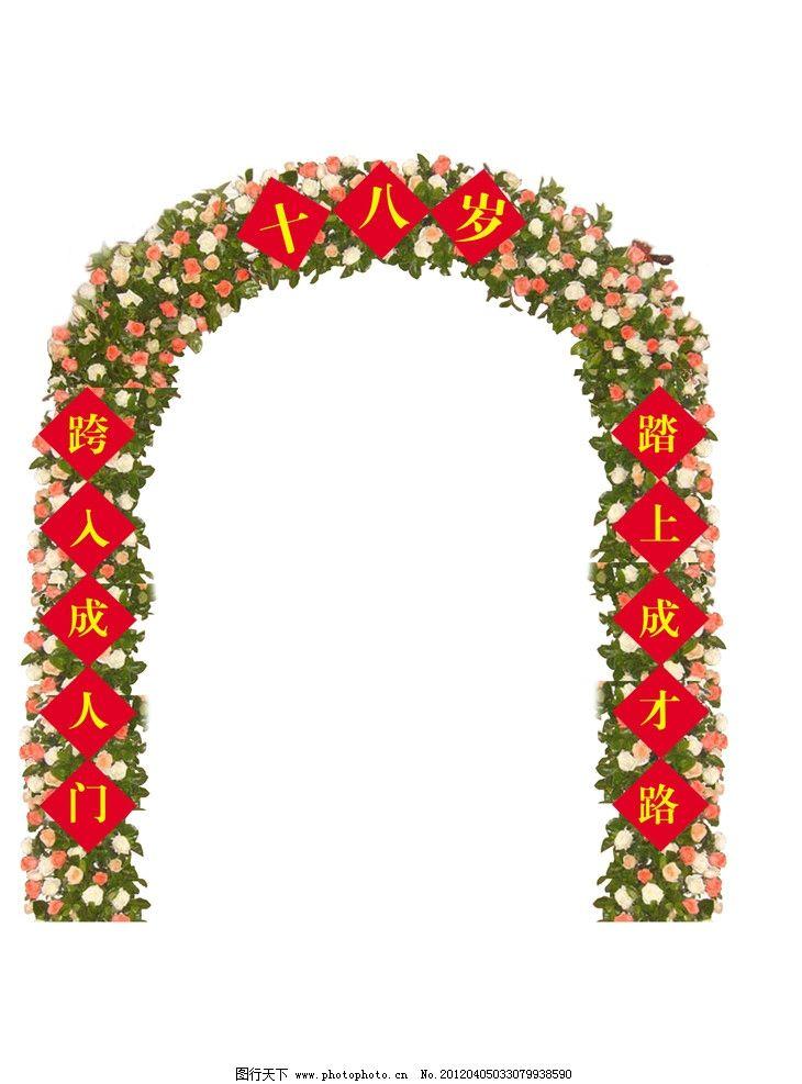 花拱门 鲜花 拱门 十八岁 对联 菱形 花边 成人礼 psd分层素材 源文件