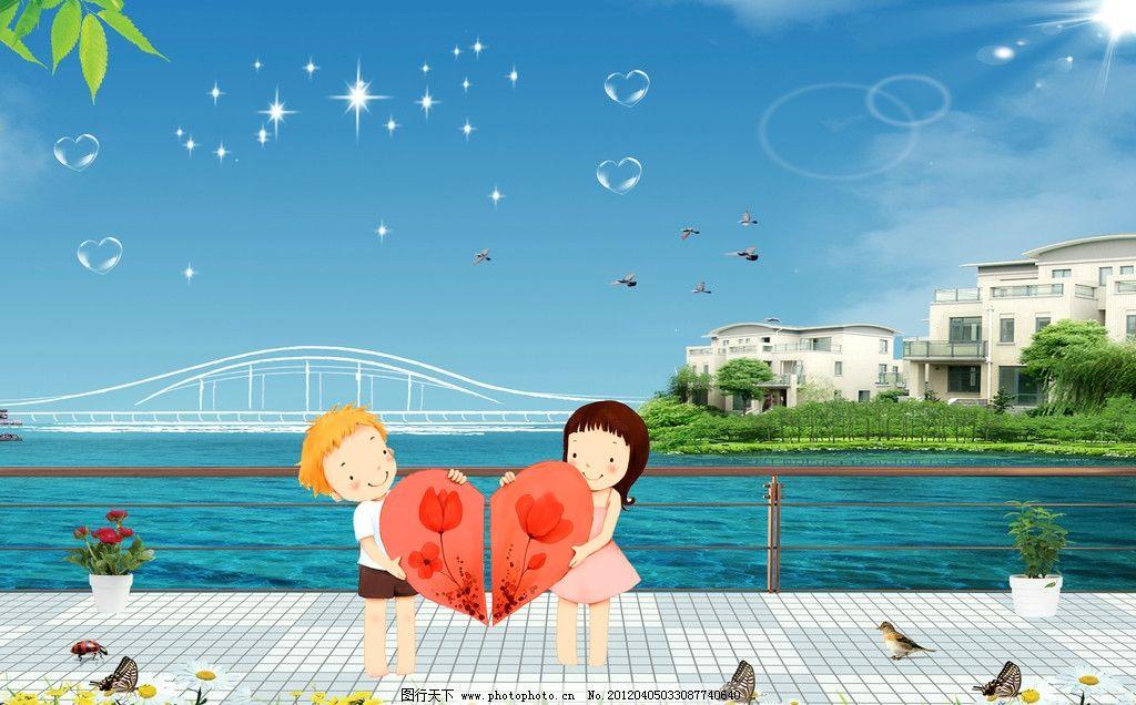 自然风景 户外风景 蓝天 白云 房地产 女孩 小孩 男孩 心 爱心