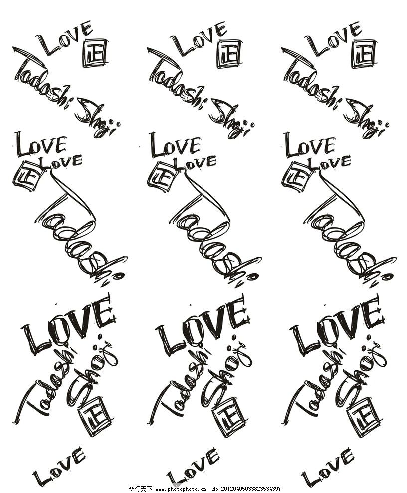 涂鸦字体love love 涂鸦 涂鸦字体 矢量素材 其他矢量 矢量 cdr