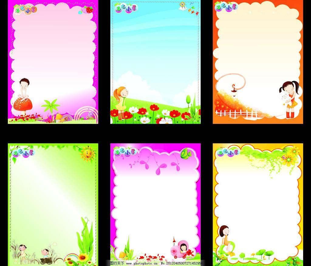 CDR 背景 广告设计 花 卡通人物 蓝天白云 模板 素材 图 小女孩 幼儿园矢量素材 幼儿园模板下载 幼儿园 幼儿园展板 背景 素材 幼儿园制度 制度背景 幼儿园宣传栏 幼儿园卡通 幼儿园宣传单 幼儿园广告 图 幼儿园标语 幼儿园招生 幼儿园海报 模板 幼儿园招牌 幼儿园宣传 幼儿园简介 幼儿园版面 幼儿园招生简章 幼儿园墙画 幼儿园班牌 幼儿园门头 幼儿园门牌 幼儿园画册 幼儿园墙体 蓝天白云 花 小女孩 卡通人物 广告设计 矢量 cdr 宣传海报|宣传单|彩页|DM