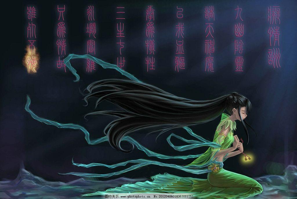 诛仙 碧瑶图片
