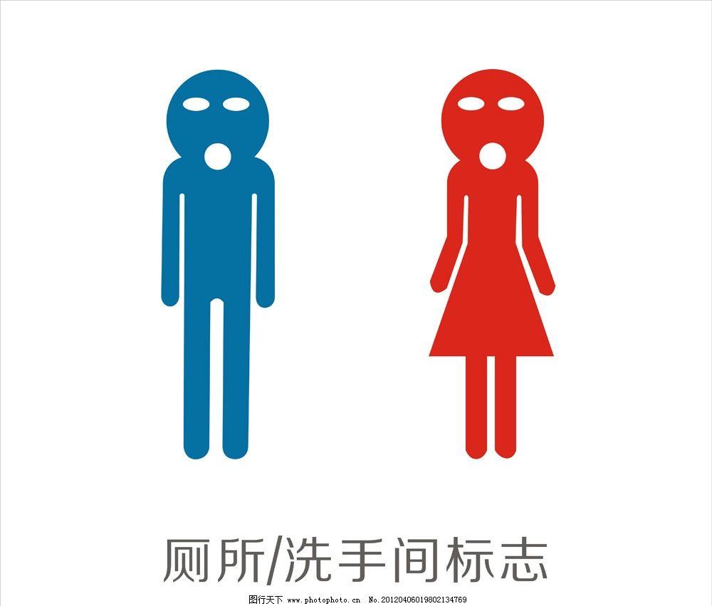 趣味厕所标志图片,标识 公共 公共服务 洗手间 卫生间图片