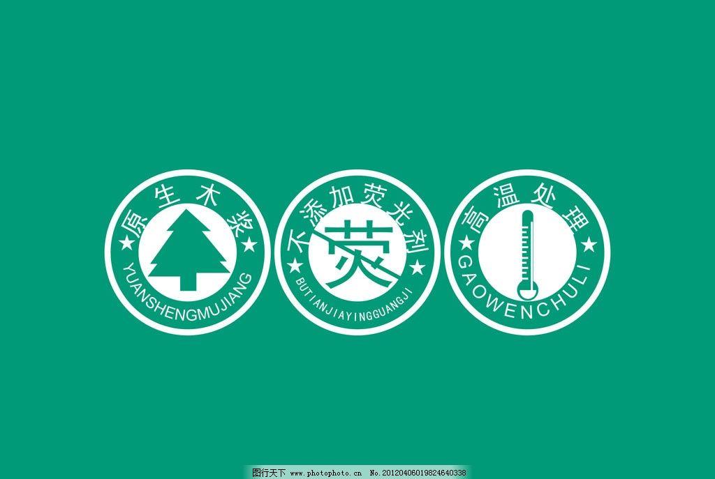 卫生纸标识图标图片