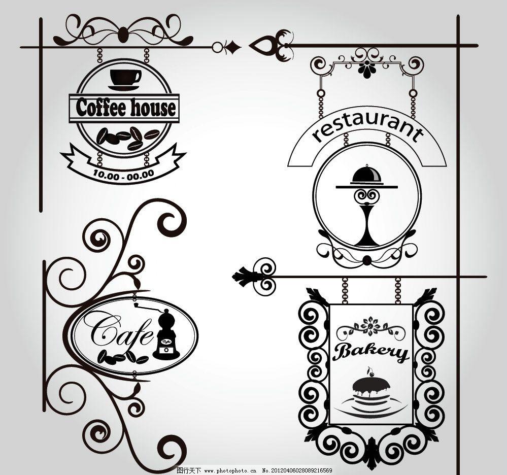 欧式餐厅吊牌矢量图片