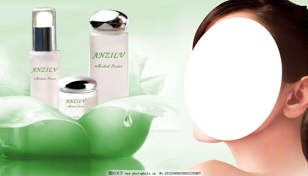 美容产品 宣传广告 美容 美容产品宣传 美女 花朵 水珠 化妆品宣传图片